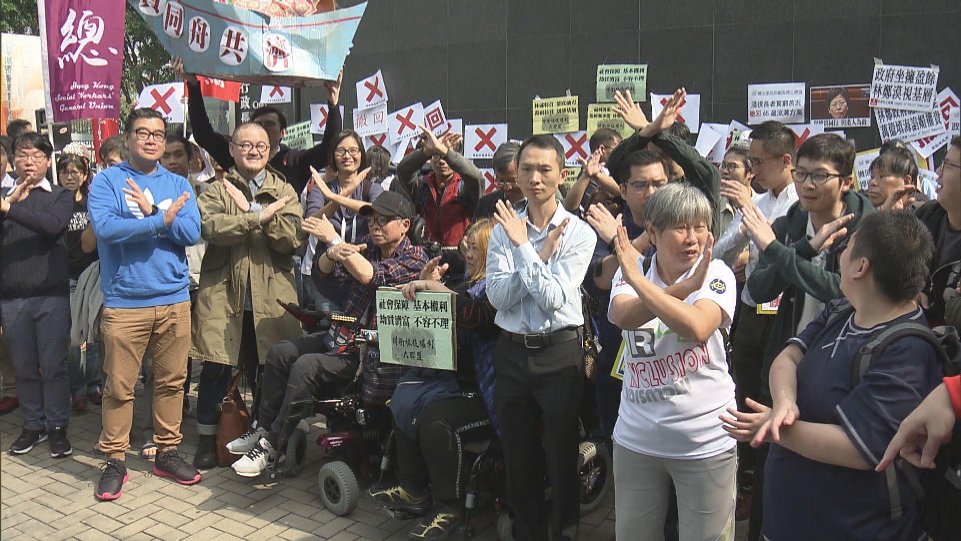 團體示威促政府撤回收緊長者綜援