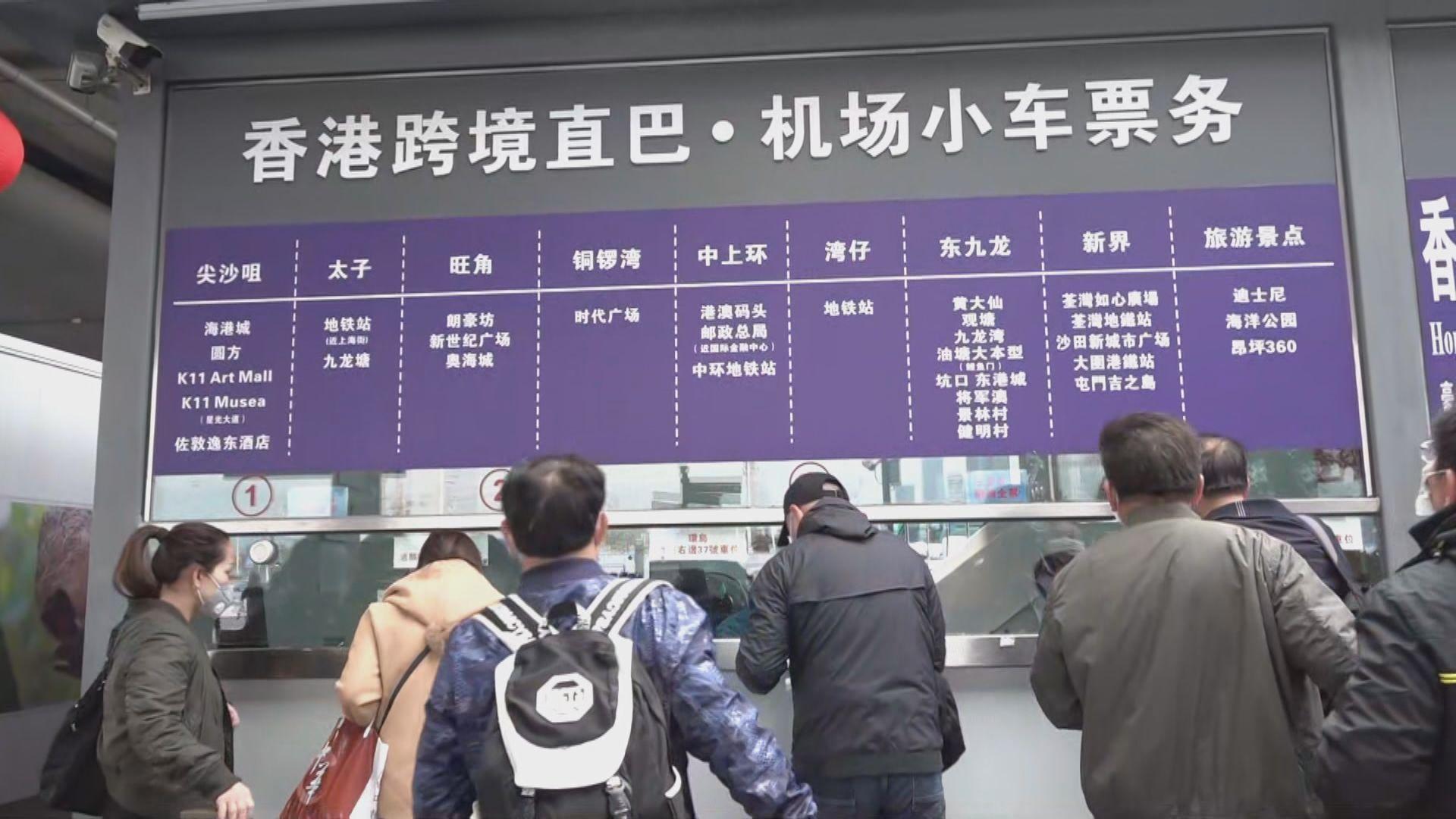 中旅社否認加密深圳灣巴士班次