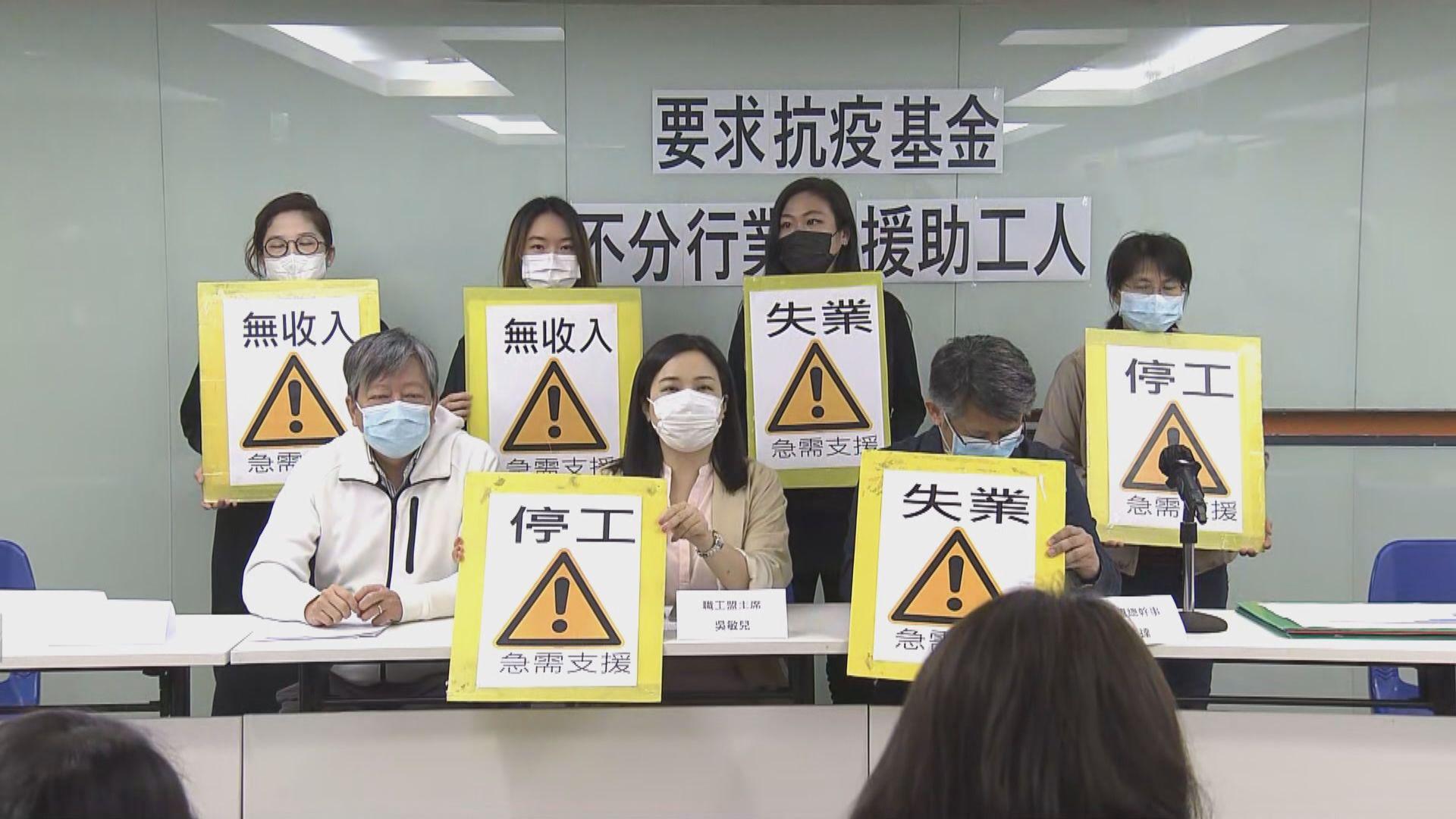 職工盟促政府財政支援受疫情影響僱員