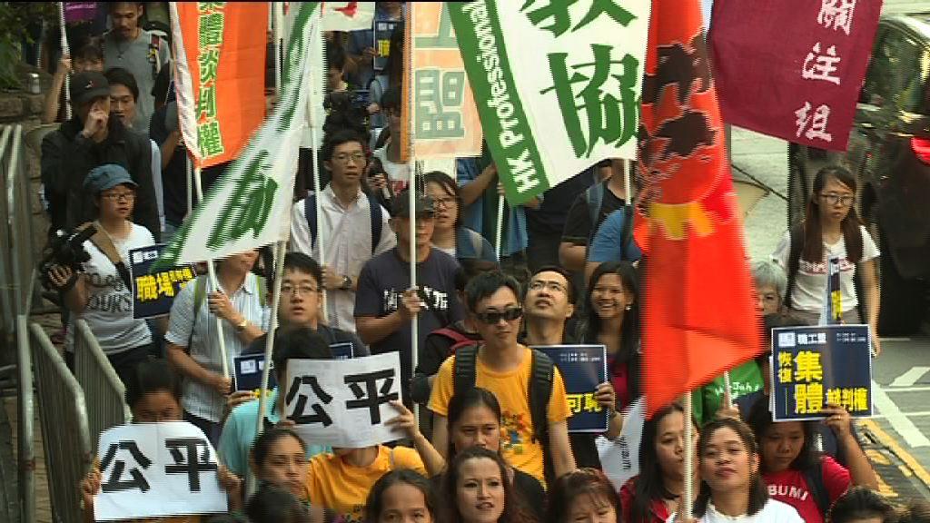團體遊行促恢復集體談判權令勞資關係趨平等