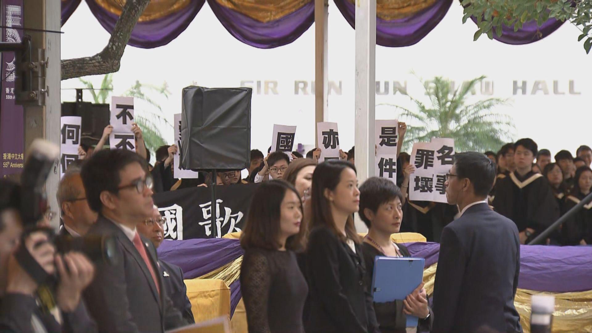 中大學生畢業禮示威反國歌法及廿三條立法