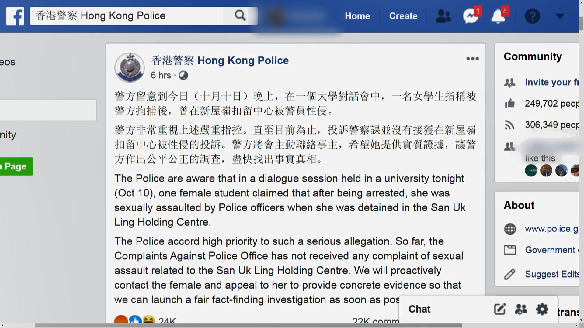 警方:非常重視女學生被警員性侵指控