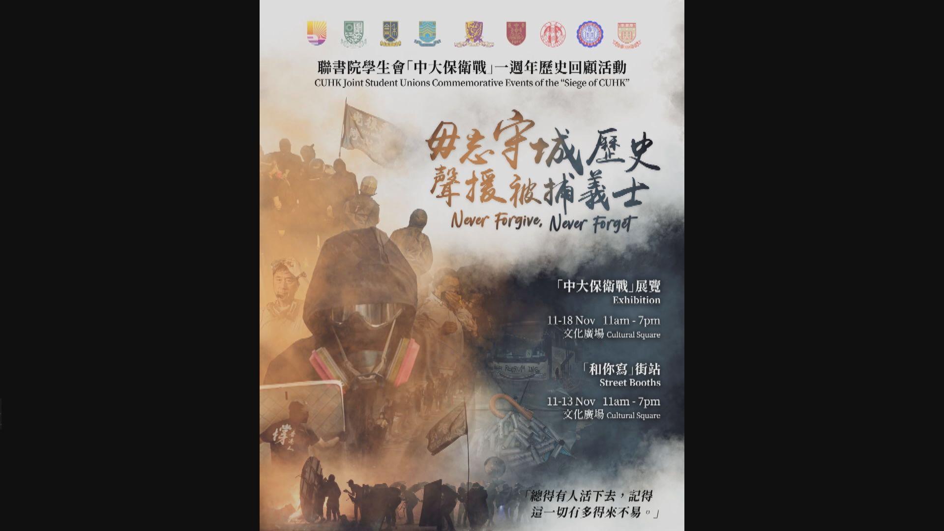 中大要求刪相展海報 學生會引述因有「光復香港」字眼