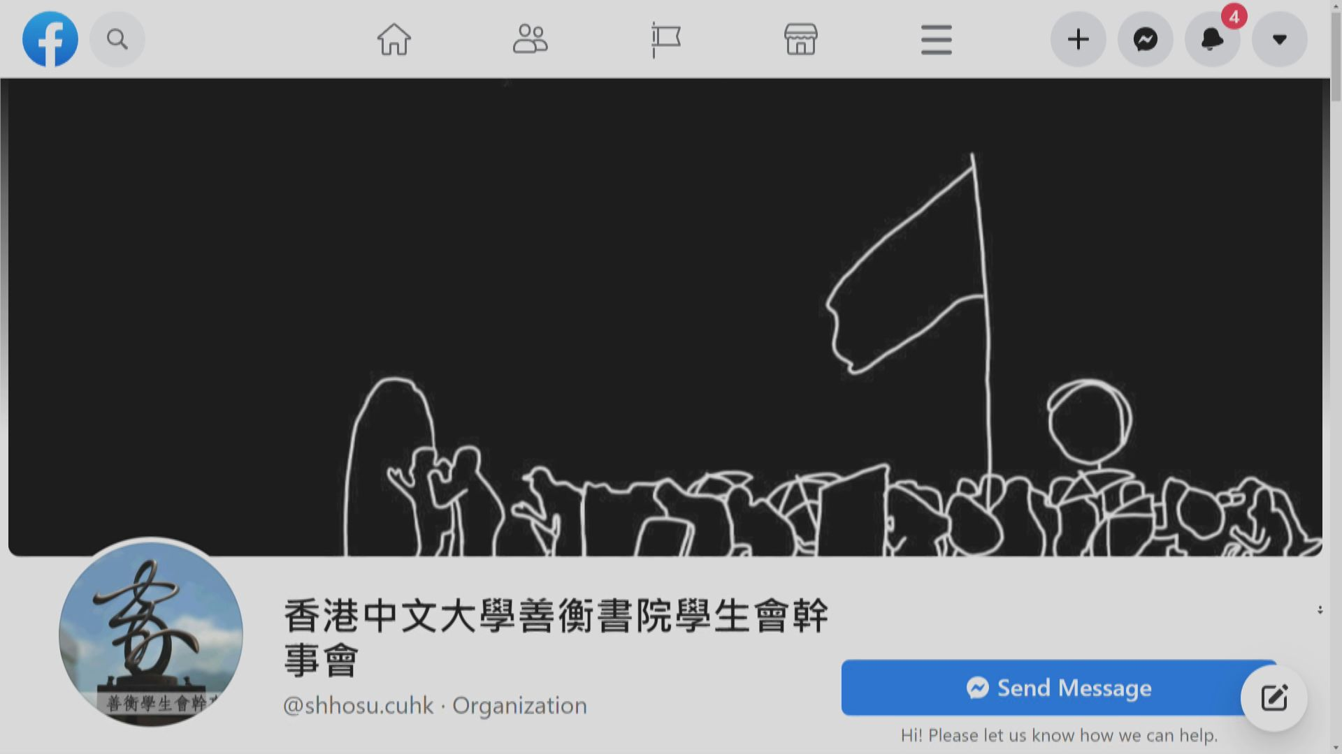 中大善衡書院學生會幹事會宣布請辭