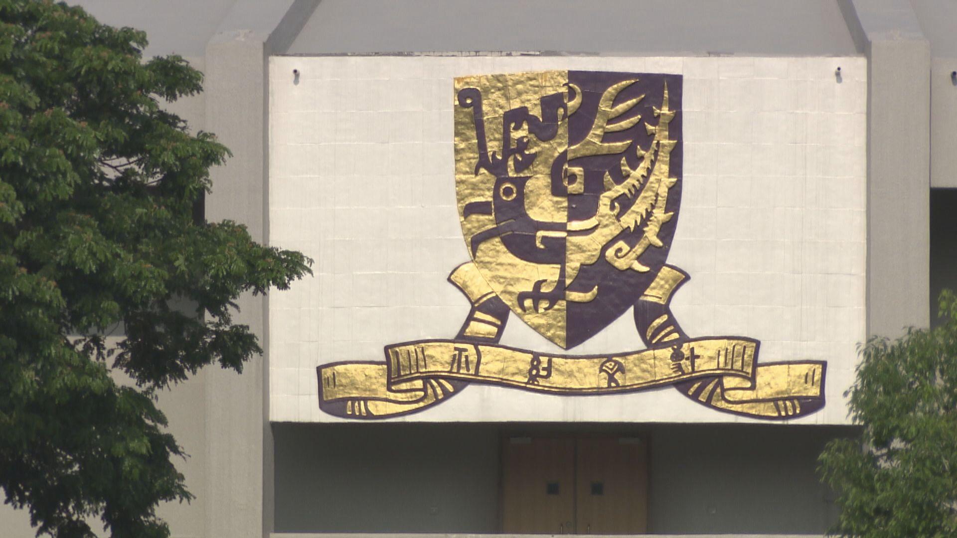 中大否認對「朔夜」施壓 重申不容大學成員有違法行為