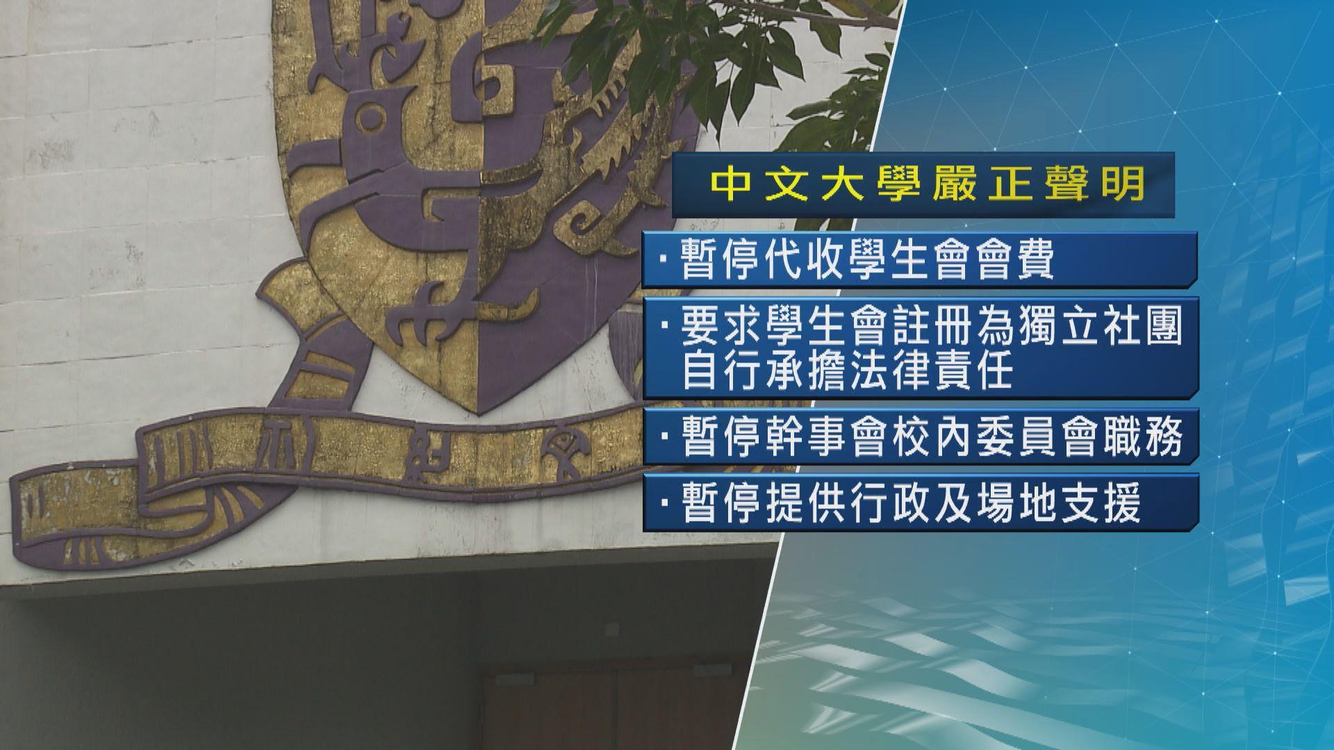 中大要求學生會註冊為獨立社團 候任內閣批校方打壓