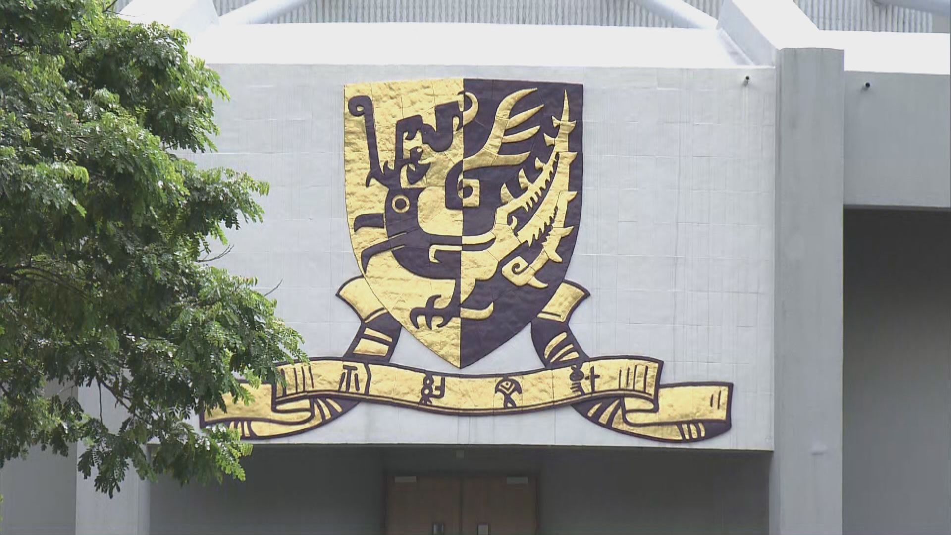 中大紀律處分九名違反校園出入管理措施的學生