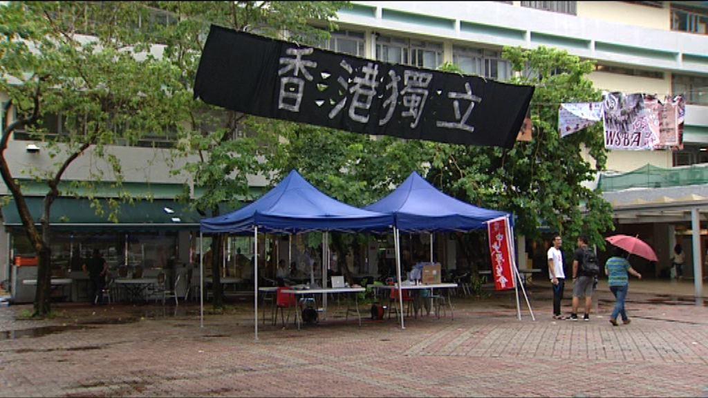 中大學生會移除香港獨立橫額