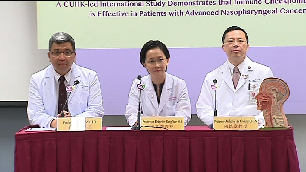 中大證免疫療法增鼻咽癌患者存活率