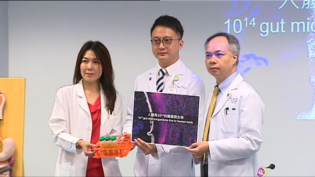 中大成立微生物移植及研究中心