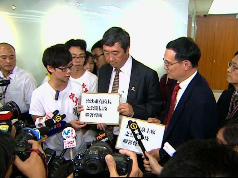 中大召開校董會 學生場外抗議