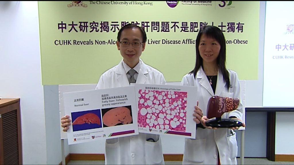 中大研究:糖尿高血壓人士患脂肪肝風險高