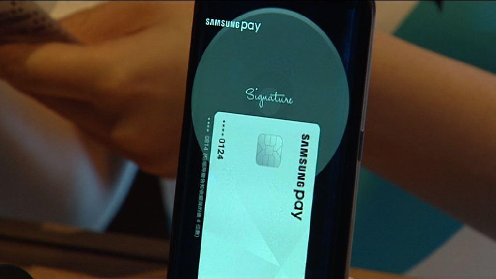 研究指流動支付系統或被截取交易密碼招損失