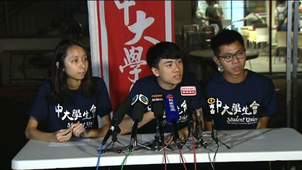 中大學生會譴責沈祖堯打壓言論自由