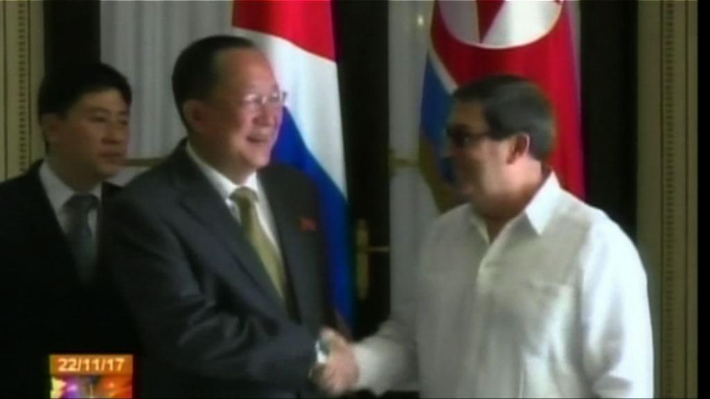 古巴及北韓外長反對美國單方面制裁