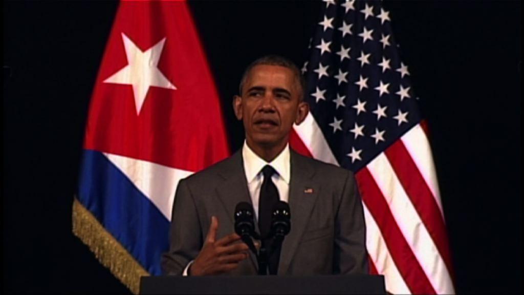 奧巴馬指古巴行是埋葬冷戰遺物