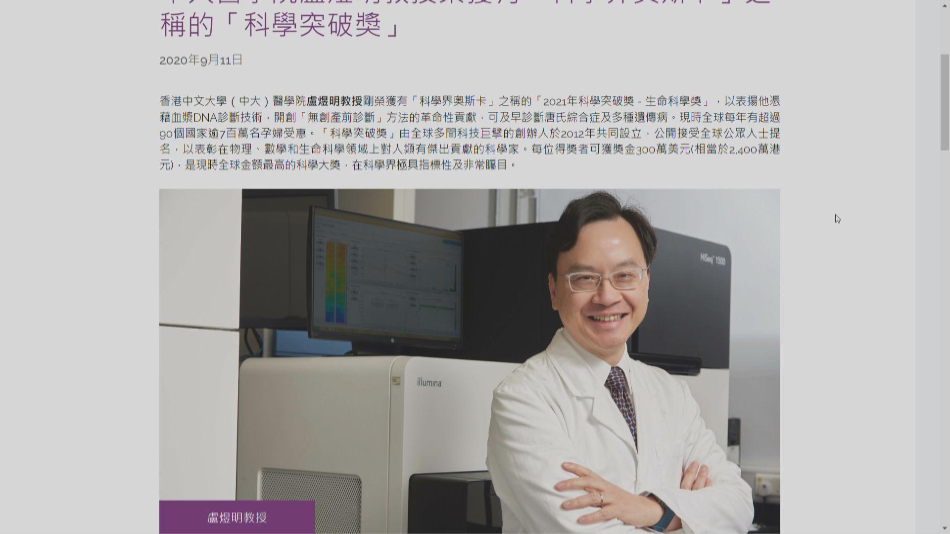 中大醫學院盧煜明獲頒2021年度科學突破獎