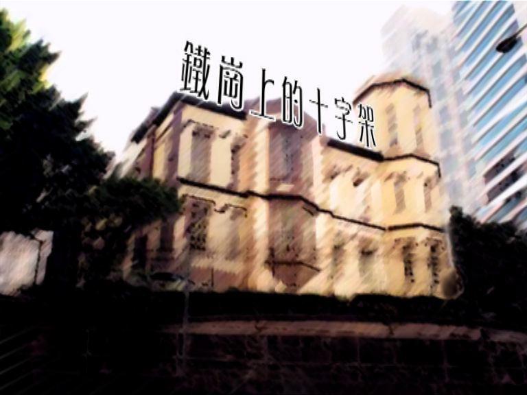 【文化多面睇】鐵崗上的十字架