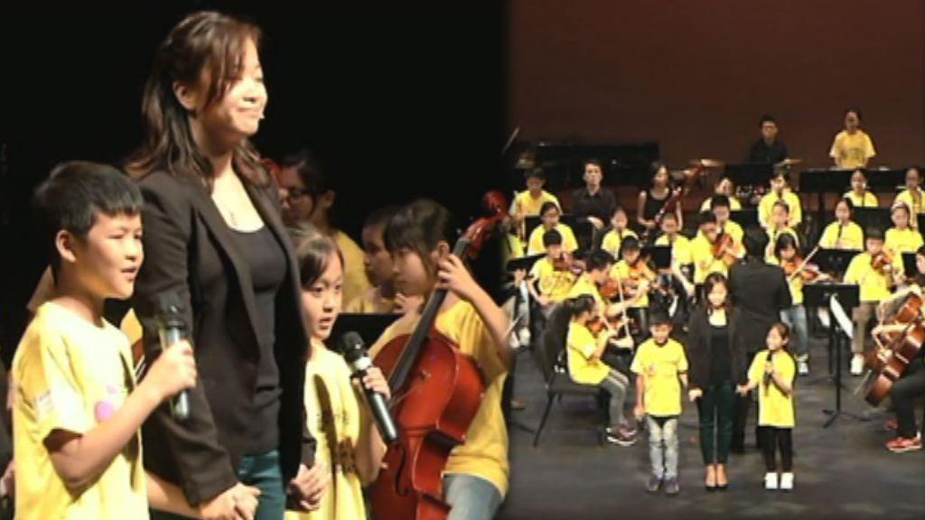 【文化多面睇】基層兒童管弦樂團