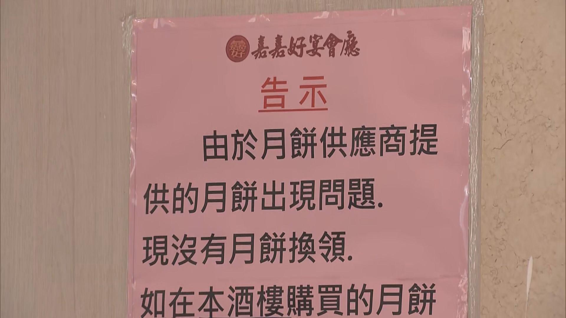 涉售冒牌月餅 元朗嘉嘉好宴會廳稱受騙願向顧客退款