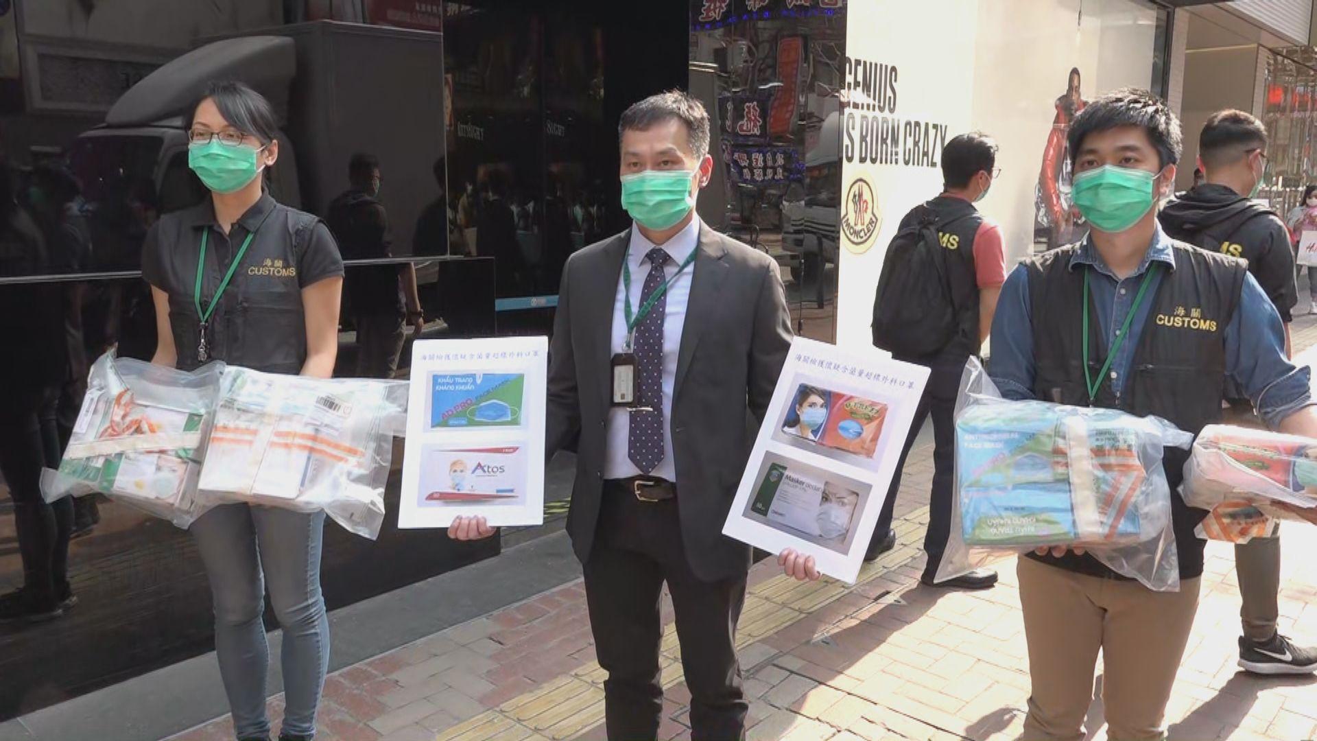 海關拘捕四人涉售含菌量超標口罩