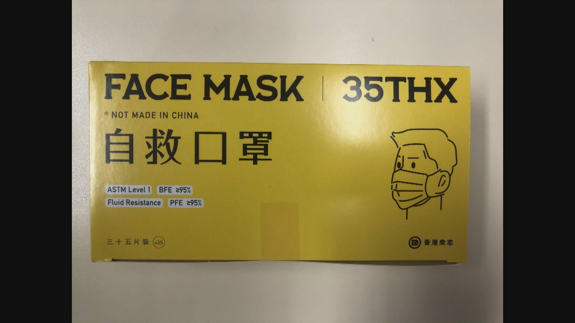 香港眾志口罩涉違反商品說明條例 海關拘一人