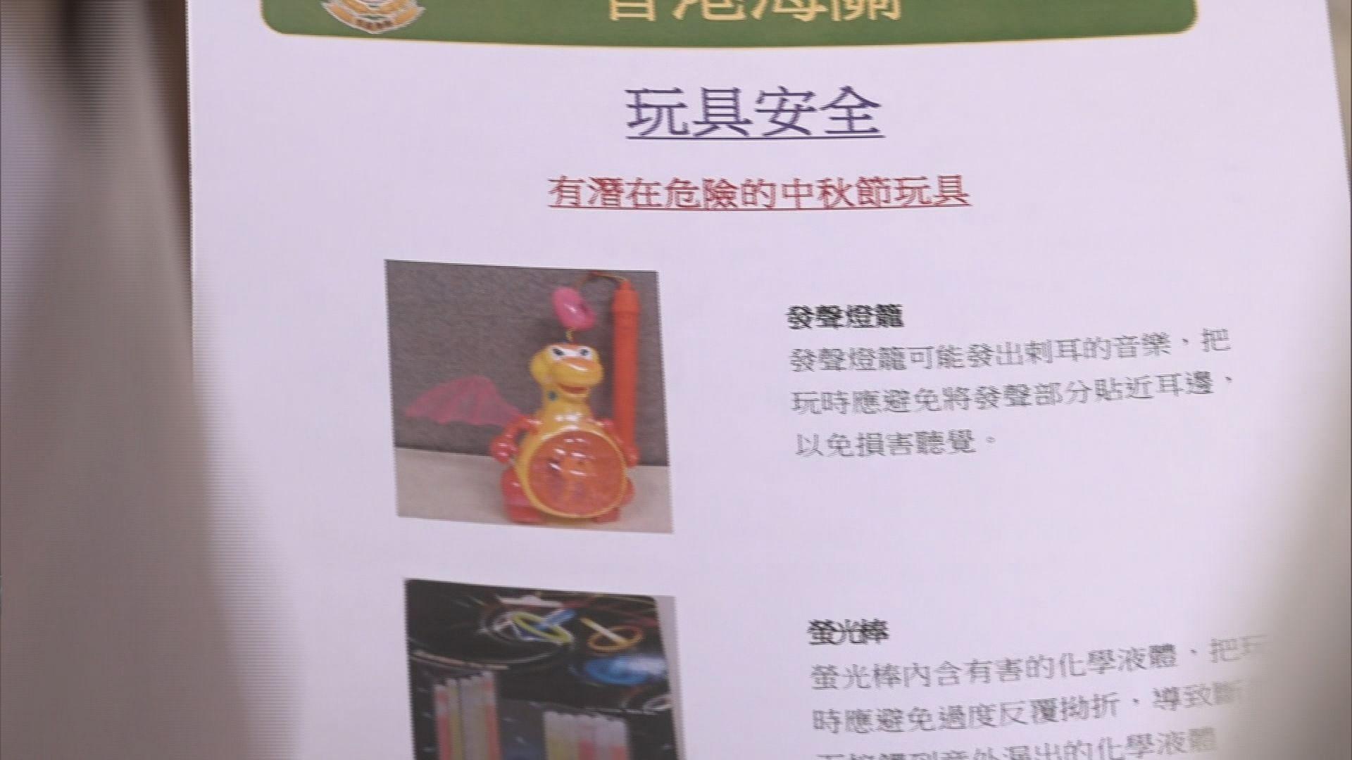 海關發現市面9款中秋玩具標示不合格要封存