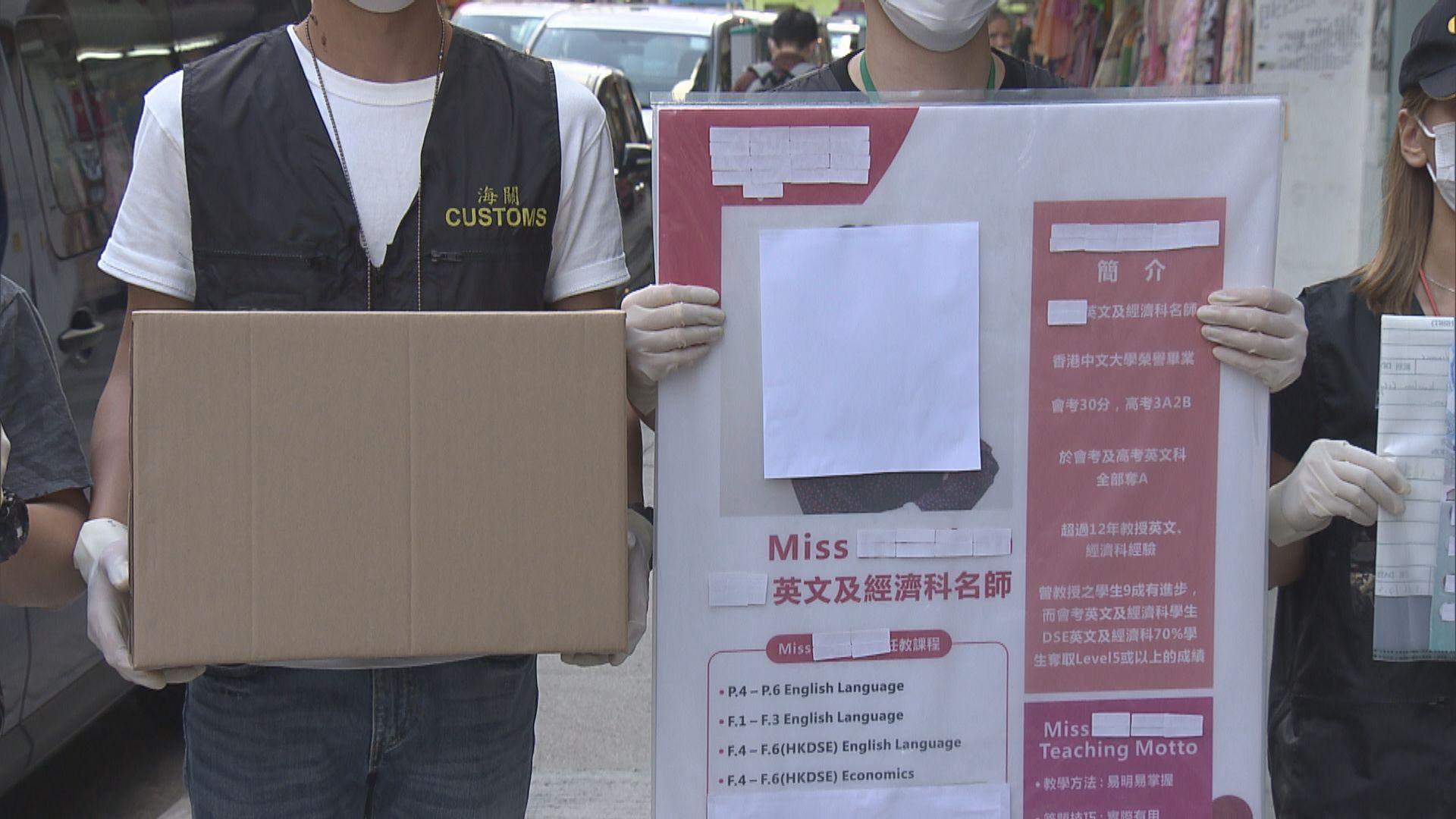 海關於九龍城一間補習社拘捕三人涉偽造學歷