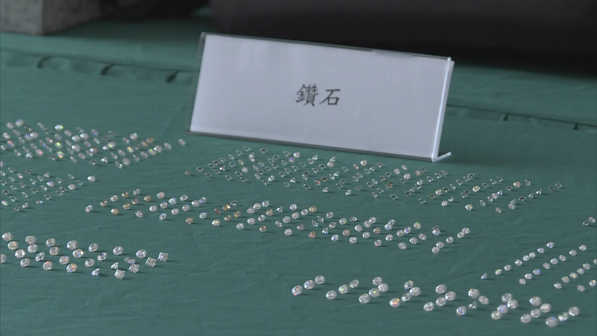 海關拘一男子涉走私2500萬元珠寶