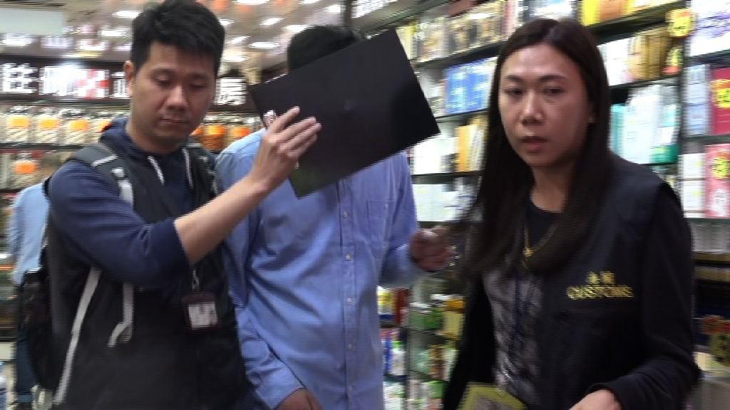 銅鑼灣藥房店員涉違反商品說明條例被捕