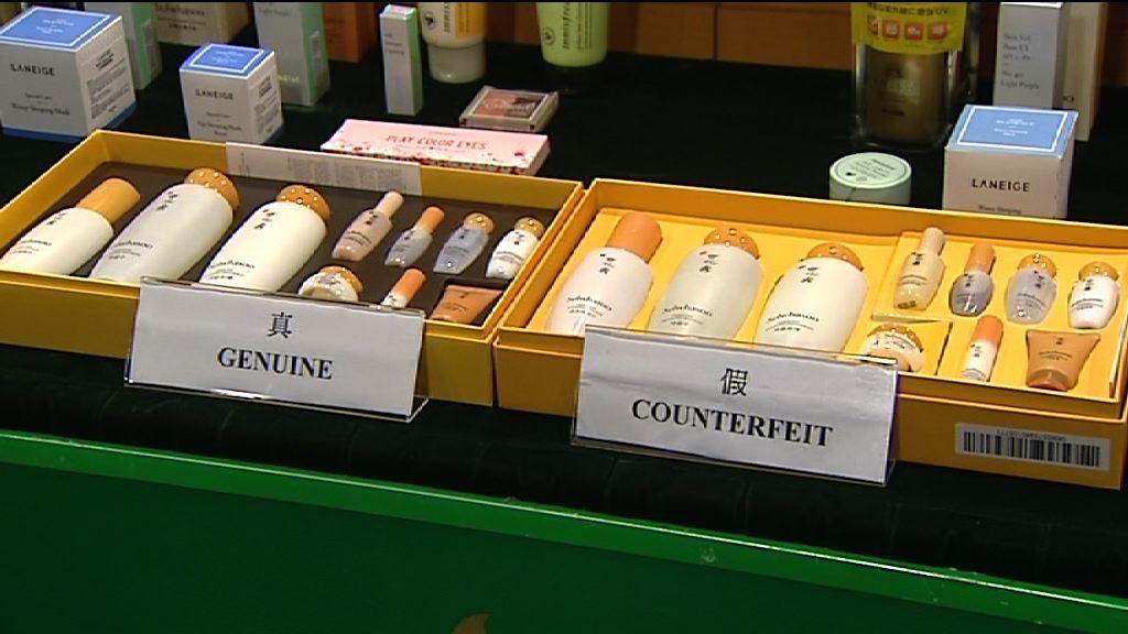 海關檢獲冒牌化妝品護膚品拘9人
