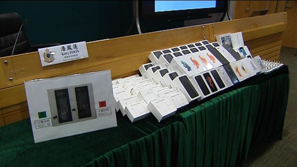 海關搗破冒牌電話及配件銷售集團 拘19人