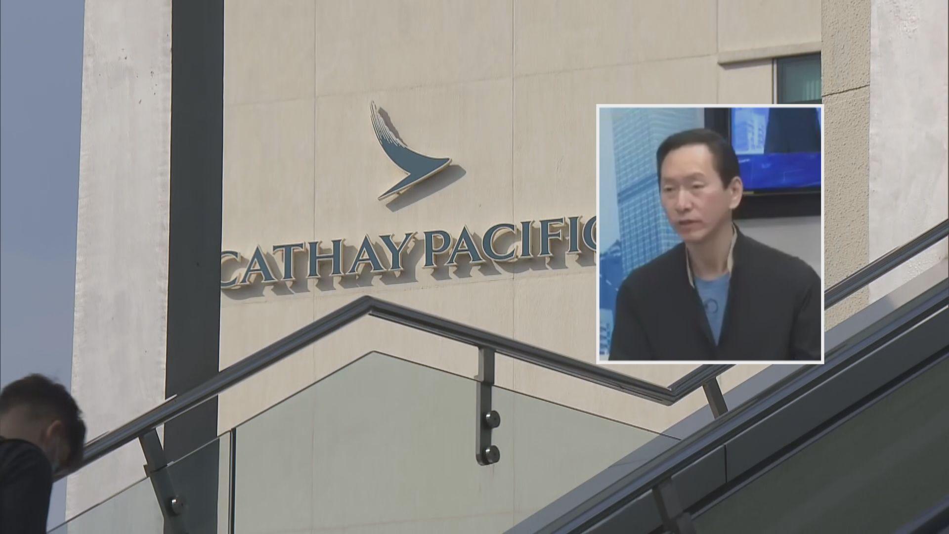 陳智思:國泰重組經董事會無數次討論亦是唯一出路