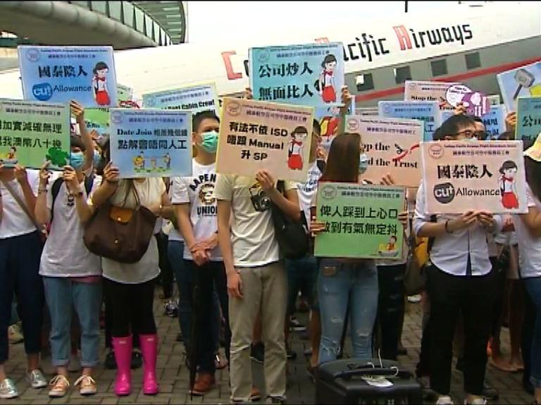 國泰勞資雙方展開首輪談判