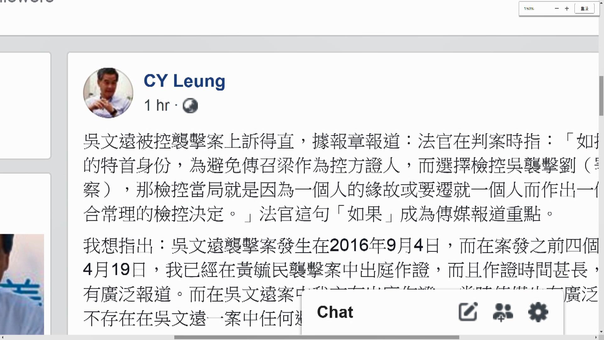 梁振英:吳文遠案不存在避免傳召他作供可能