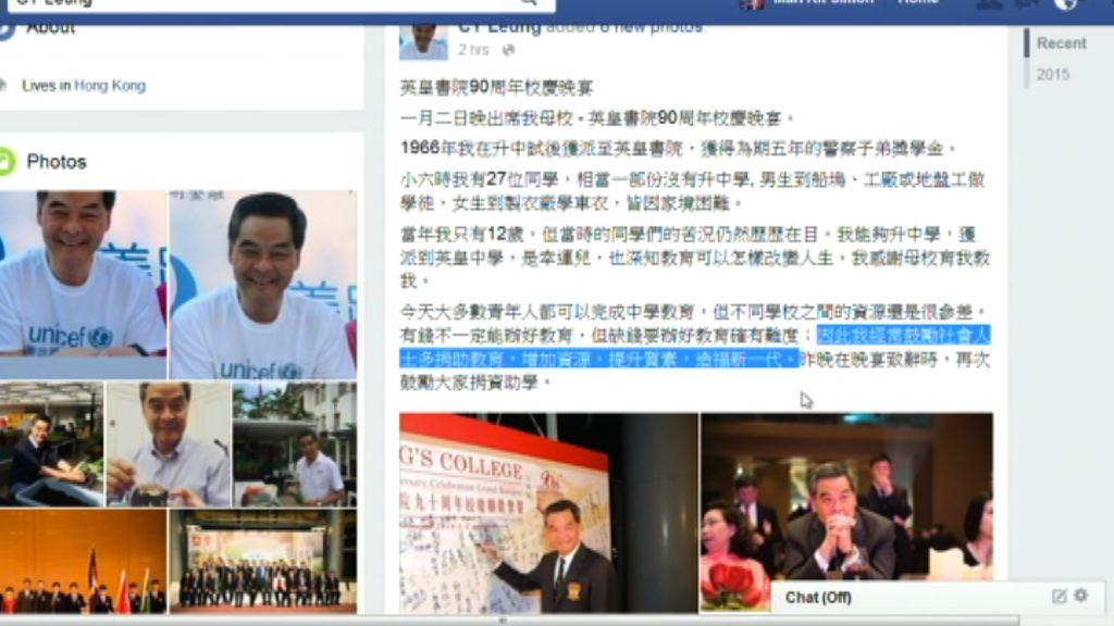 梁振英出席母校校慶籲捐資助學