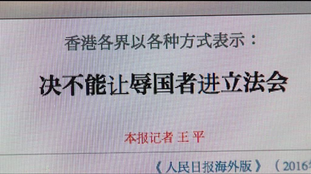 人民日報:游梁涉干犯刑事罪行