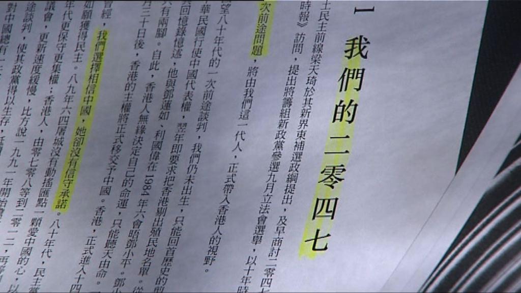學苑指香港面臨二次前途問題