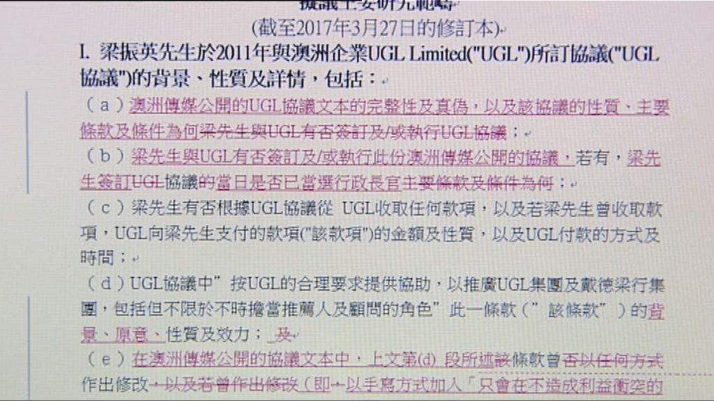 立會調查UGL事件 梁振英無否認曾向周浩鼎提意見