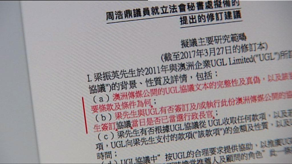 立會調查UGL事件 特首辦疑曾修改文件