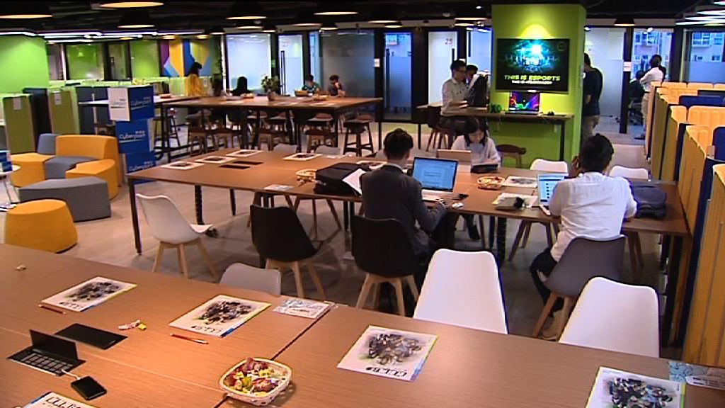 數碼港青年共享空間開幕