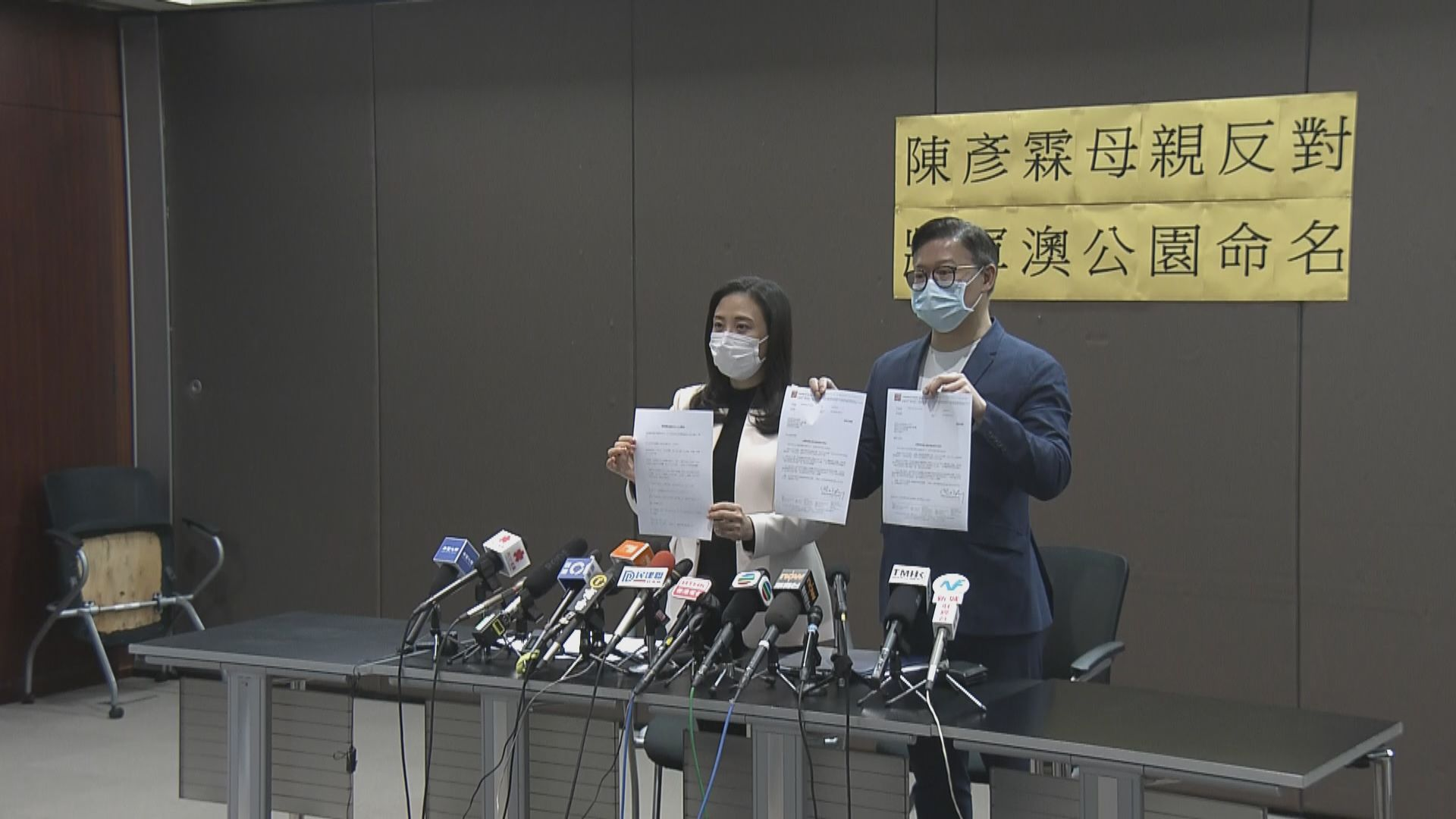 陳彥霖母親反對區議會用女兒命名公園