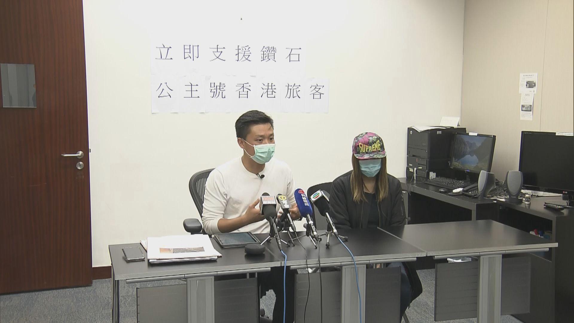 入境處稱正協助鑽石公主號被隔離香港乘客