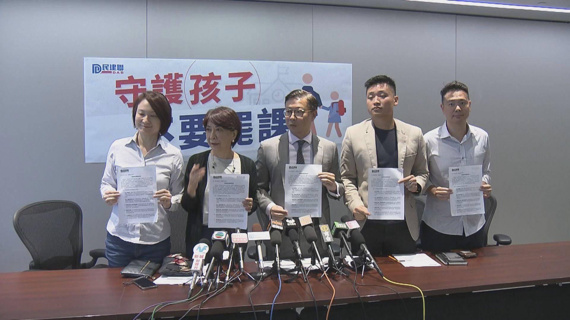 民建聯引述教育局指無學校表示支持罷課