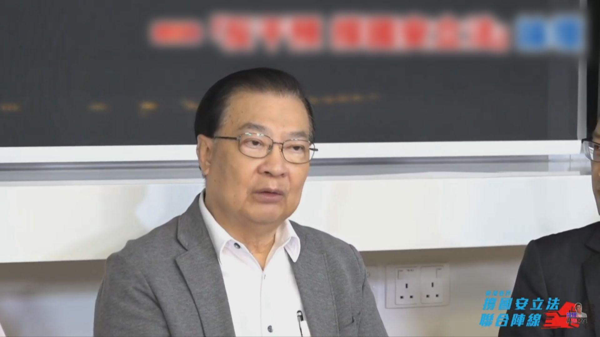 譚耀宗:未知28日召開的會議會否表決港區國安法