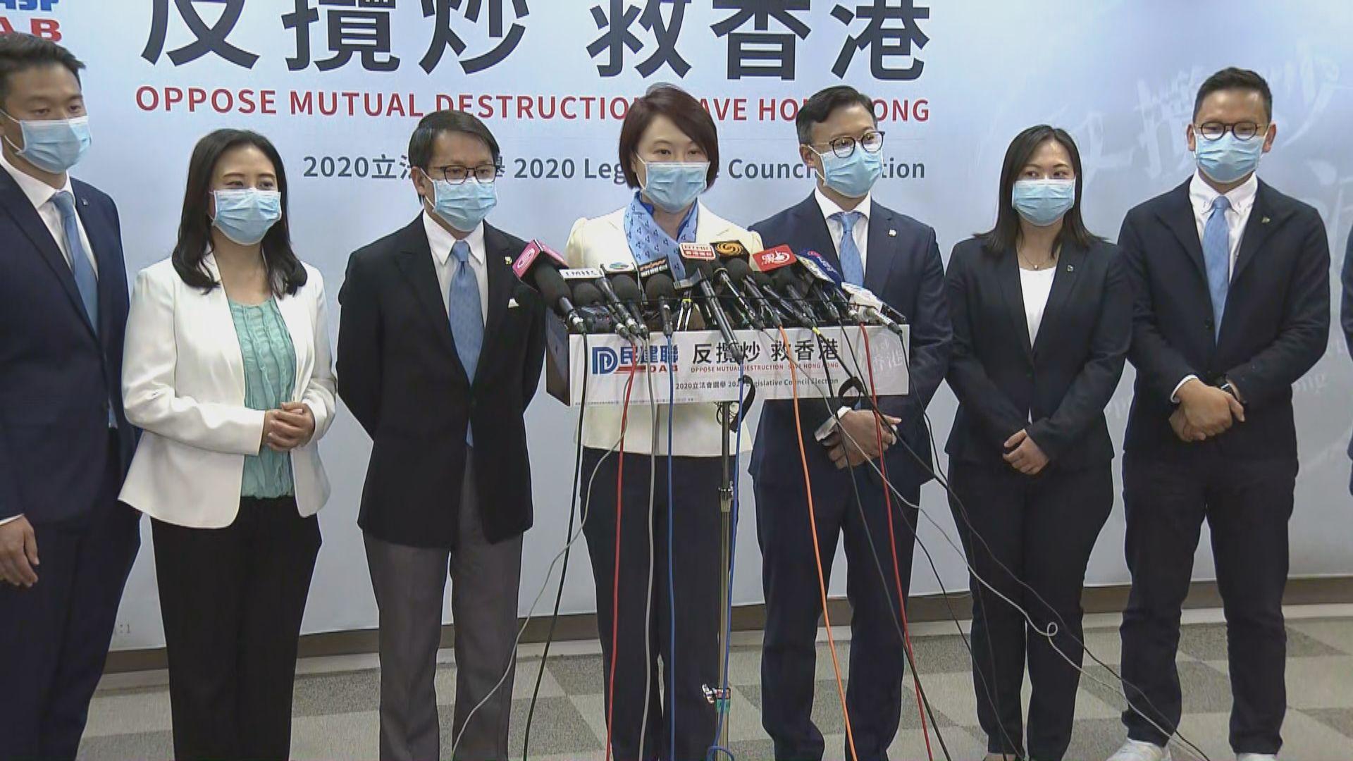 民建聯公布立法會參選名單 稱保13席艱難