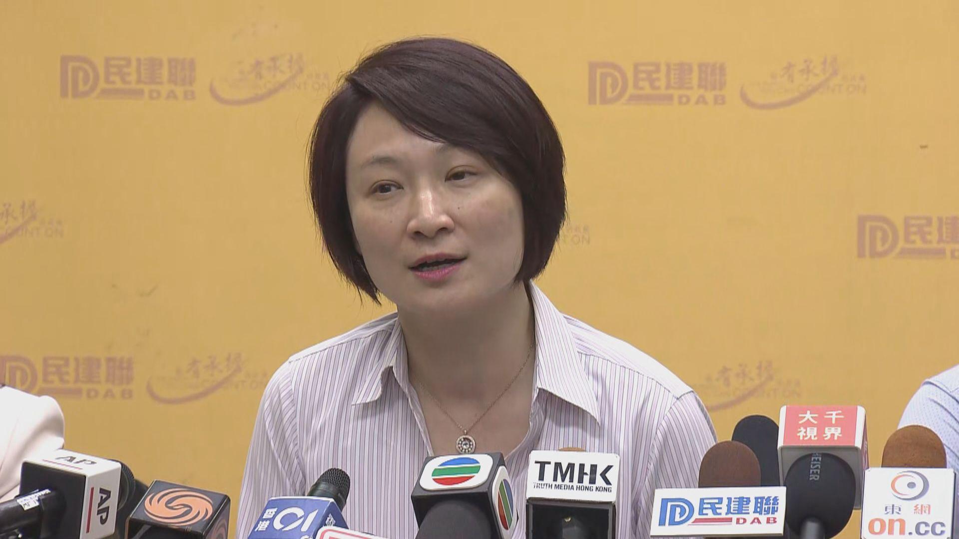民建聯:現時撤回修例雖遲但有助解決困局