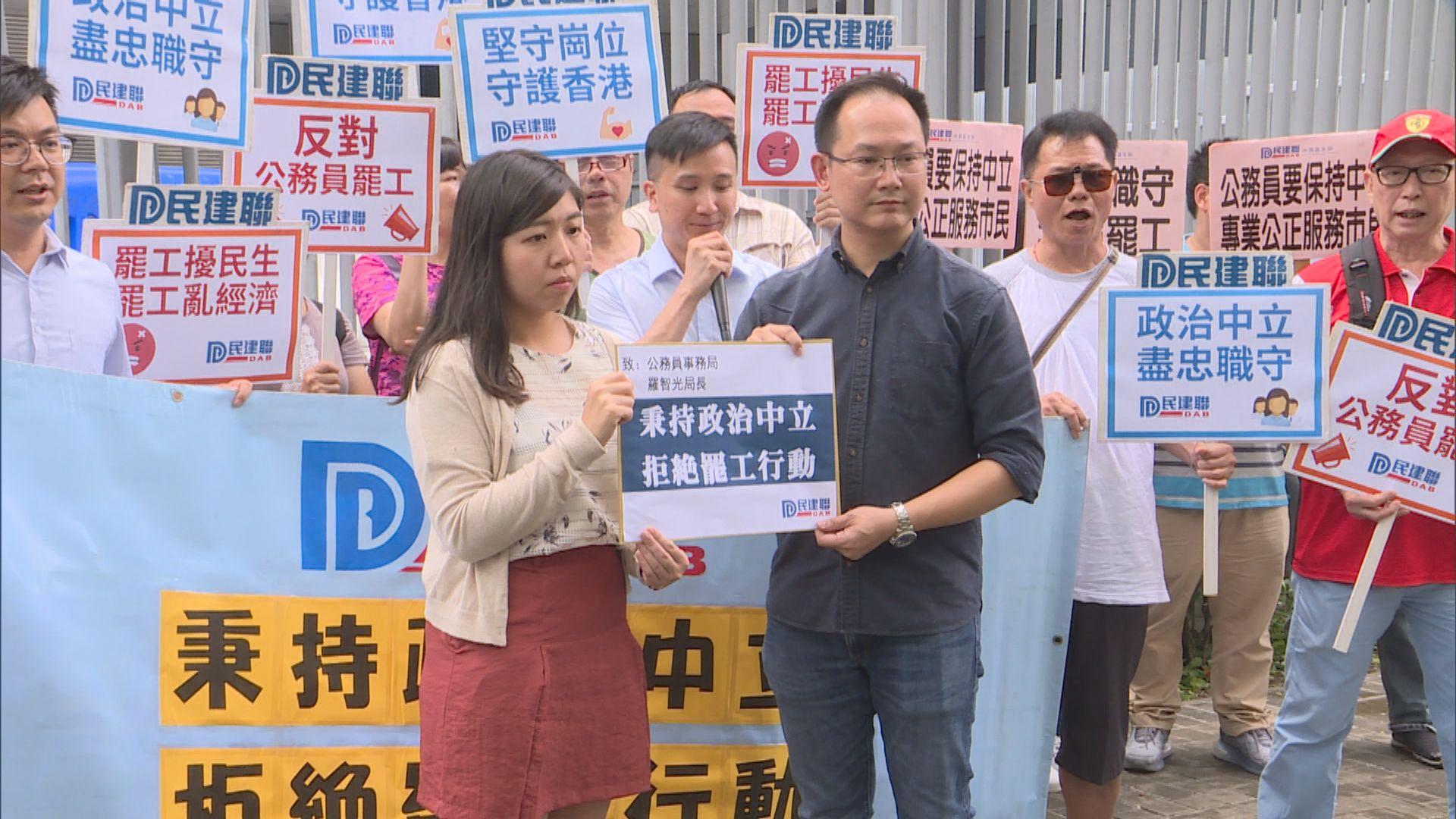 民建聯:公務員應政治中立 不應參與罷工
