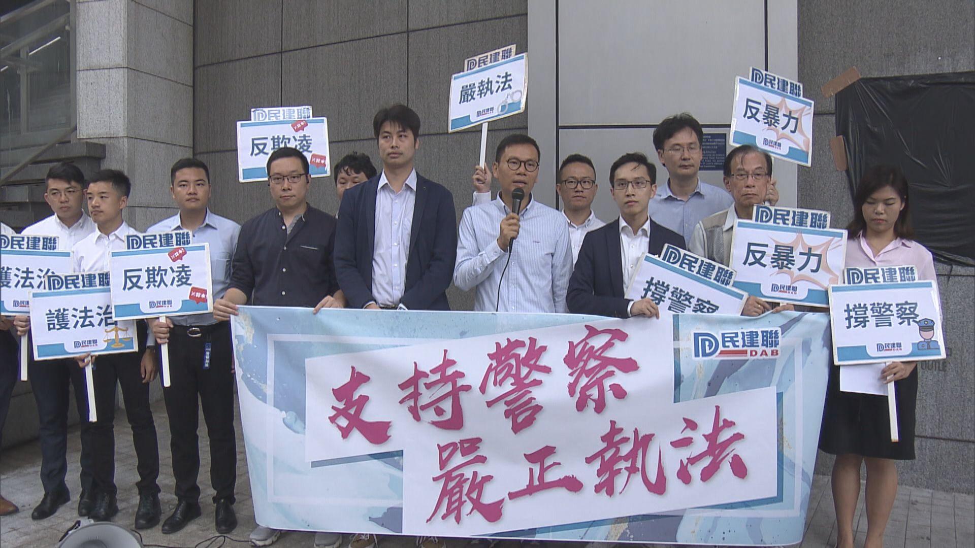 民建聯等團體支持警察嚴正執法