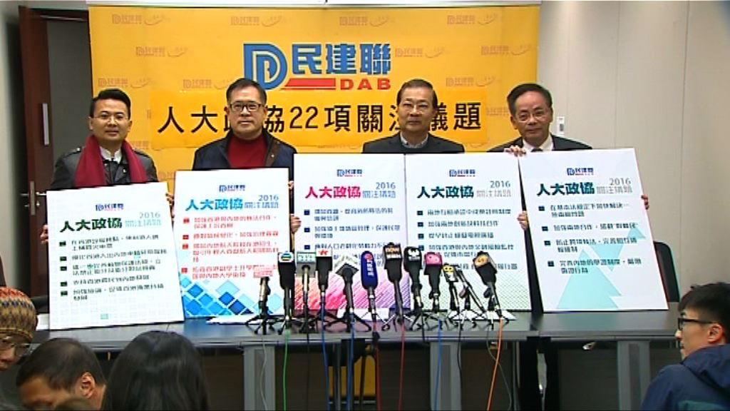 民建聯將於兩會表達關注李波事件
